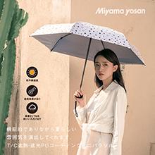 (直发)日本MIYAMA 美山防晒胶囊伞(多色可选)
