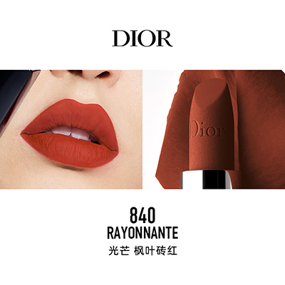 CD 迪奥烈艳蓝金唇膏/口红(3.5g)840#枫叶砖红  丝绒