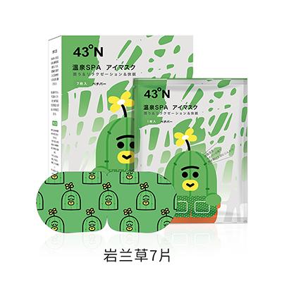 日本 北纬43度快乐大饼营蒸汽眼罩(7片)岩兰草