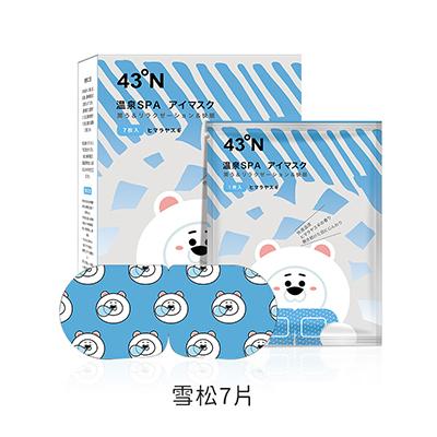 日本 北纬43度快乐大饼营蒸汽眼罩(7片)雪松香