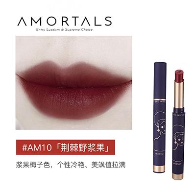 韩国AMORTALS 尔木萄蓝丝绒口红笔(2g)10#荆棘野浆果