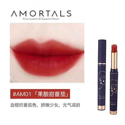 韩国AMORTALS 尔木萄蓝丝绒口红笔(2g)01#果酿甜番茄