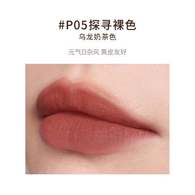 ZENN.TH 不止哑光粉雾唇泥/口红(2.2g)P05#探寻裸色