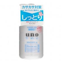日本Shiseido 资生堂UNO男士三合一多效保湿乳液(160ml)浅蓝滋润型