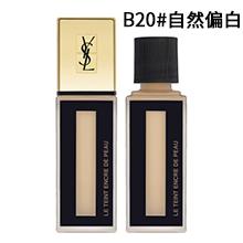 YSL 圣罗兰羽毛粉底液(25ml)B20#自然偏白