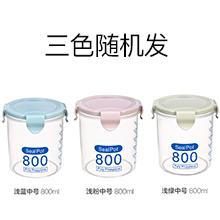 满1千赠品-厨房带盖密封罐/零食五谷杂粮收纳盒储存罐子(800ml)颜色随机发