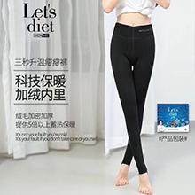 韩国lets diet 10+三秒升温瘦瘦袜/加绒打底裤(均码)黑色-踩脚