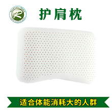 泰国Royal Latex 天然乳胶皇家枕头(护肩枕)橘红色包装-舒缓肩部酸痛