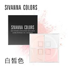 泰国sivanna 思薇娜四宫格散粉/定妆粉/蜜粉(3g*4)1#白皙色
