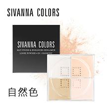 泰国sivanna 思薇娜四宫格散粉/定妆粉/蜜粉(3g*4)2#自然色