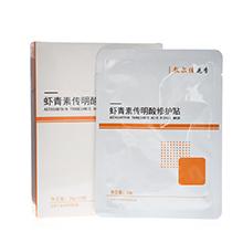 敷尔佳 虾青素传明酸修护贴/面膜(5片)灯泡膜亮肤