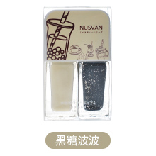 日本NUSVAN 奶茶双色撕拉指甲油(4g*2)黑糖波波