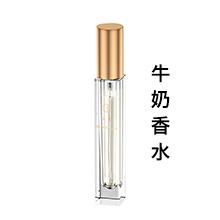 炽慕 牛奶女士香水(10ml)