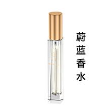 炽慕 蔚蓝女士香水(10ml)