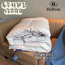 (直发)希尔顿大豆纤维被约8斤重(一个直发)除偏远地区外都包邮