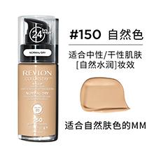 美国Revlon 露华浓持妆无瑕水漾粉底液(30ml)自然妆效 150#自然色