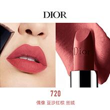 CD 迪奥烈艳蓝金唇膏/口红(3.5g)720#豆沙红枣 丝绒