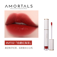 韩国AMORTALS 尔木萄丝绒哑光唇釉/唇彩(3.2g)MT02#伯爵红梨茶