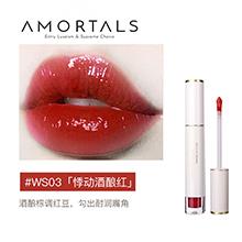 韩国AMORTALS 尔木萄镜面唇釉/唇彩(3.2g)WS03#悸动酒酿红