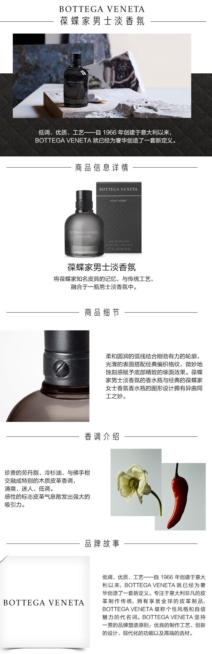 【上新】Bottega Veneta_葆蝶家男士香水淡香氛-tmall.com天猫.jpg