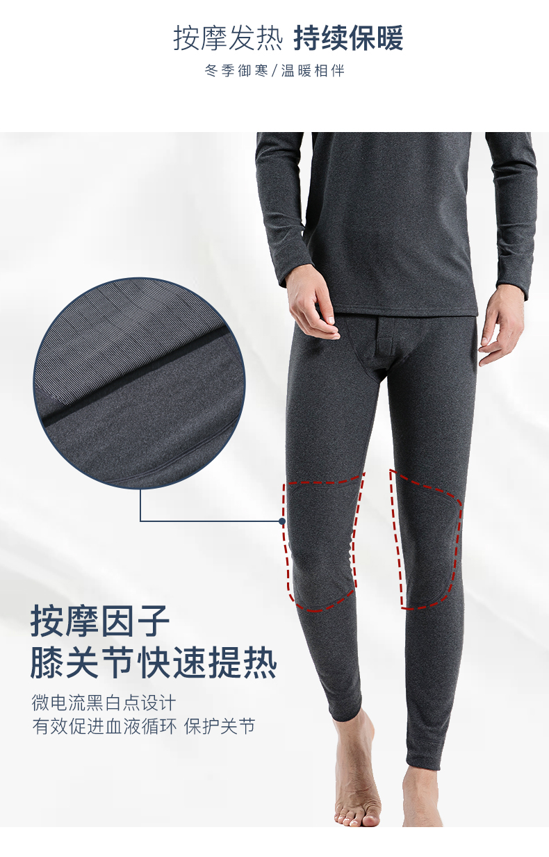 男士除螨保暖裤_05.jpg