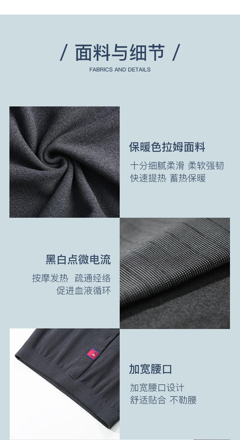 男士除螨保暖裤_07.jpg