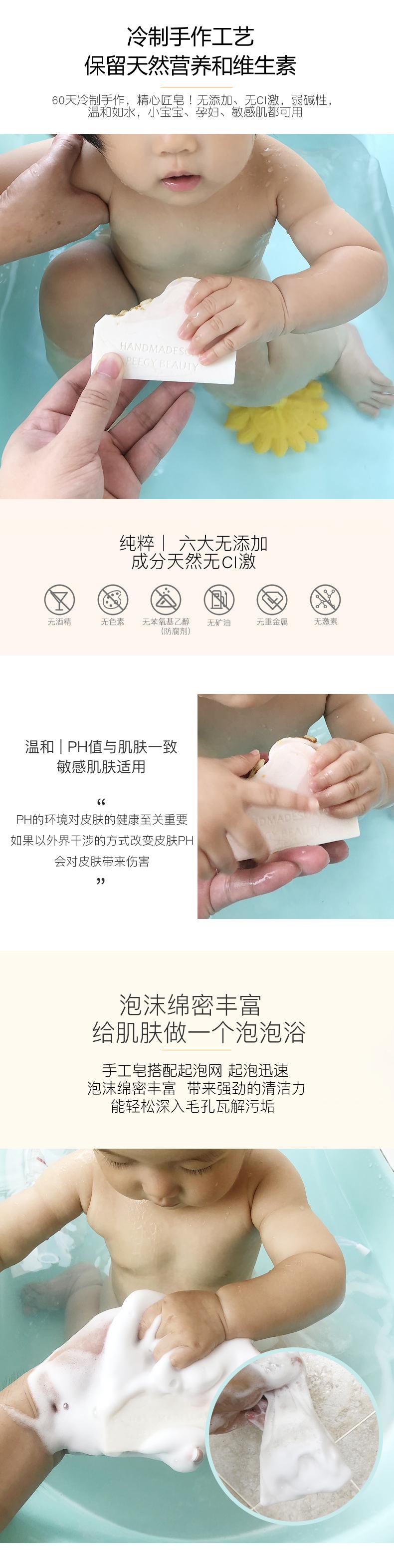 手工皂详情_10.jpg