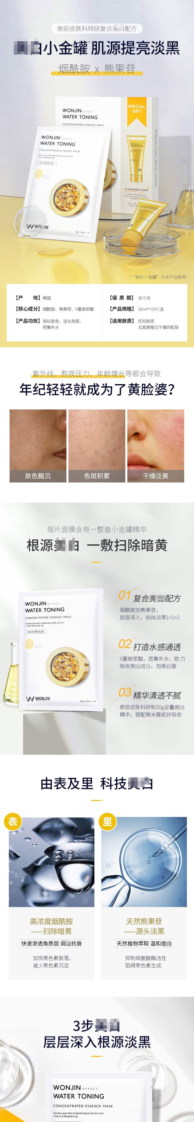 韩国Wonjin 原辰烟酰胺金胶面膜(30g10片)送洗面奶-广告图.jpg