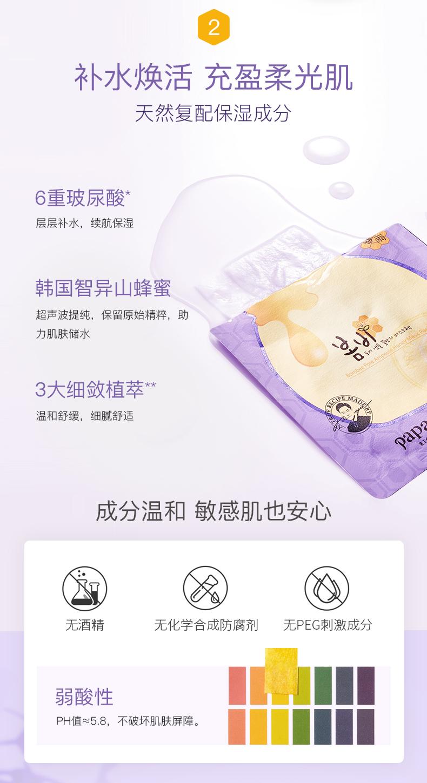 2021-5-14-紫蜂蜜面膜优化-定2_04.jpg